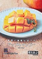 ローソンのフルーツ系の飲み物&冷凍フルーツのおすすめ!値段も16