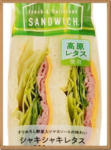 ファミリーマートのサンドイッチのカロリー・価格は?おすすめも! 2