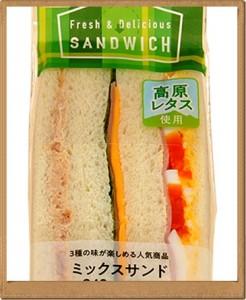 ファミリーマートのサンドイッチのカロリー・価格は?おすすめも! 4
