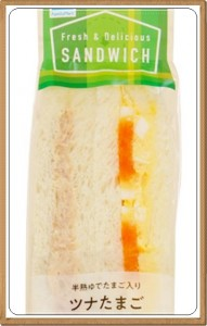 ファミリーマートのサンドイッチのカロリー・価格は?おすすめも! 1