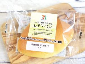 セブンイレブンのレモンパンケーキ・パン・パウンドケーキの値段について