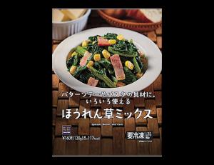 ローソンの冷凍食品(野菜・チャーハン)は安い?産地やカロリーも3