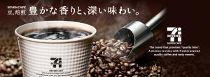 コンビニの美味しいコーヒーランキング!コーヒー量の比較(2018)も!1