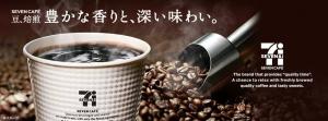 セブンのコーヒー豆はスタバと種類が同じ?販売されて購入可能って?1
