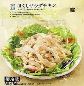 セブンのサラダチキン!おすすめのアレンジレシピ&食べ合わせは?6