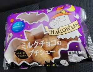 セブンのハロウィン2018!お菓子やスイーツは?シュークリームも!4