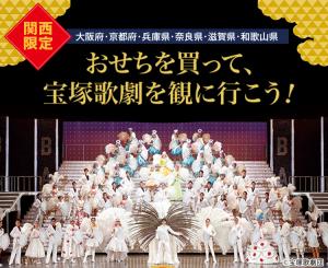 セブンイレブンのおせち2018-2019は宝塚劇団が…?種類や値段も!7
