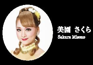 セブンイレブンのおせち2018-2019は宝塚劇団が…?種類や値段も!9