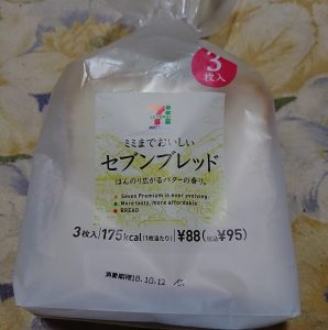 セブンイレブンのパンで無添加、赤ちゃんの離乳食に使えるのは?3
