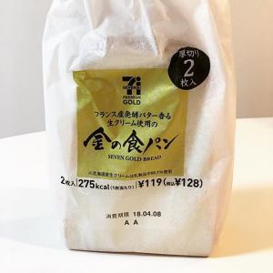 セブンイレブンのパンで無添加、赤ちゃんの離乳食に使えるのは?2