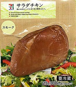セブンのサラダチキン!おすすめのアレンジレシピ&食べ合わせは?4