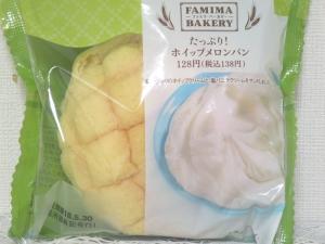 ファミマメロンパンのカロリー&何種類あるのか!一番美味しいのは?6
