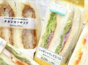 コンビニのサンドイッチの美味しい食べ方!一番低カロリーなお店は?5