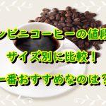 コンビニコーヒーの値段をサイズ別に比較!一番おすすめなのは?