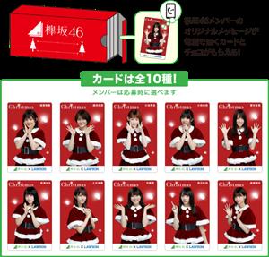 ローソンの欅坂オリジナルグッズ・ボイスカードの種類!ポイントで?4