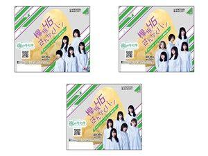 ローソンと欅坂のコラボパン!種類・値段とカロリーは?発売日も!4