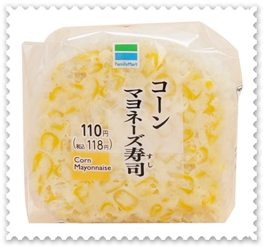 【ファミマのコーンマヨネーズ寿司の味&カロリー!人気の理由はなに?】➁