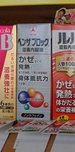 コンビニの風邪薬一覧!葛根湯はある?おすすめや値段についても!2