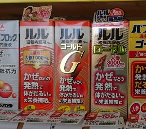 コンビニの風邪薬一覧!葛根湯はある?おすすめや値段についても!3
