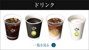 ローソンコーヒーはカップ(タンブラー)持ち込みで割引って本当?6