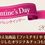 ファミマのバレンタイン2019は友チョコ向き?チョコレートの値段も!1