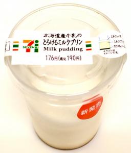 セブン北海道産牛乳のとろけるミルクプリンが美味しい!カロリーは?1