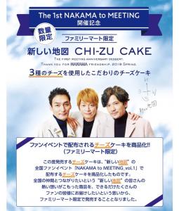 ファミマの地域限定CHI-ZU CAKE(チーズケーキ)の値段&カロリーは?1