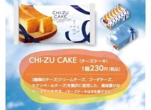 ファミマの地域限定CHI-ZU CAKE(チーズケーキ)の値段&カロリーは?3
