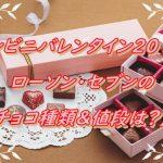【コンビニバレンタイン2019!ローソン・セブンのチョコ種類&値段は?】