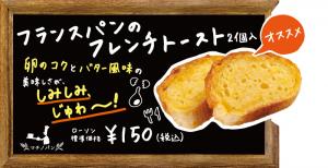 ローソンマチノパンCMのカレーパンとフレンチトースト!カロリーは?5