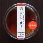 セブンスイーツで大きいのはある?和菓子(団子・大福・どら焼き)も!2