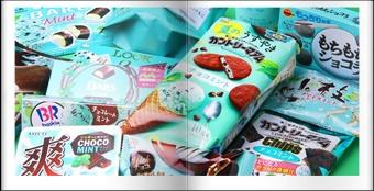 【ファミマのぎっしり満足チョコミントの値段・カロリー!美味しいの?】➀