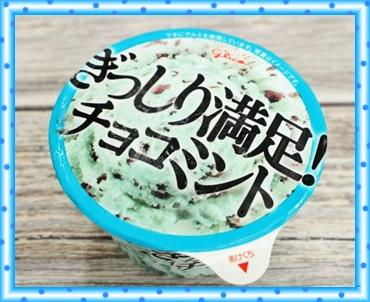 【ファミマのぎっしり満足チョコミントの値段・カロリー!美味しいの?】➁
