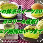 【セブンの抹茶スイーツ2019のカロリー&値段!フェア期間はいつまで?】