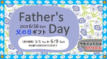 【ローソンの母の日&父の日ギフト2019!カタログの中からおすすめも!】➂