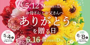 ファミマの母の日&父の日ギフト2019!花・食べ物などジャンル別3選!10