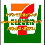 セブンで栄養ドリンク・nanacoのキャンペーンが!対象商品・値段も!