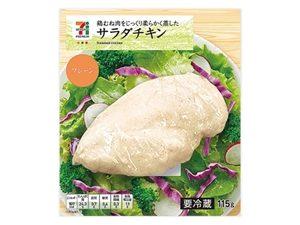 セブンのサラダチキンの種類!ダイエット向けの食べ方&レシピも!2