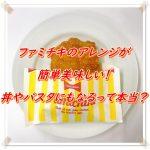 【ファミチキのアレンジが簡単美味しい!丼やパスタにもなるって本当?】