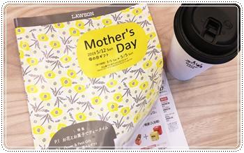 【ローソンの母の日&父の日ギフト2019!カタログの中からおすすめも!】➀