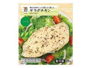 セブンのサラダチキンの種類!ダイエット向けの食べ方&レシピも!3