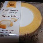 ファミマたっぷりクリームのバームクーヘンが美味しい!カロリーは?1