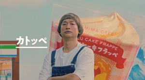 ファミマの香取慎吾さん出演フラッペのCMが可愛い!出演者はだれ?6