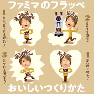 ファミマの香取慎吾さん出演フラッペのCMが可愛い!出演者はだれ?3