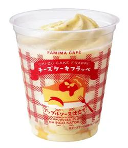 ファミマの香取慎吾さん出演フラッペのCMが可愛い!出演者はだれ?2