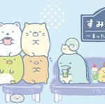 ファミマのすみっこぐらしのくじ2019!一番くじの購入方法も紹介!1