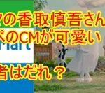 ファミマの香取慎吾さん出演フラッペのCMが可愛い!出演者はだれ?1