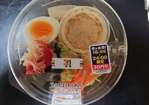 セブンの冷やし中華2019!値段や食べやすいアレンジ方法も紹介!6