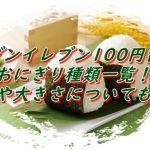 【セブンイレブン100円台のおにぎり種類一覧!量や大きさについても!】