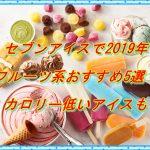 【セブンアイスで2019年フルーツ系おすすめ5選!カロリー低いアイスも】